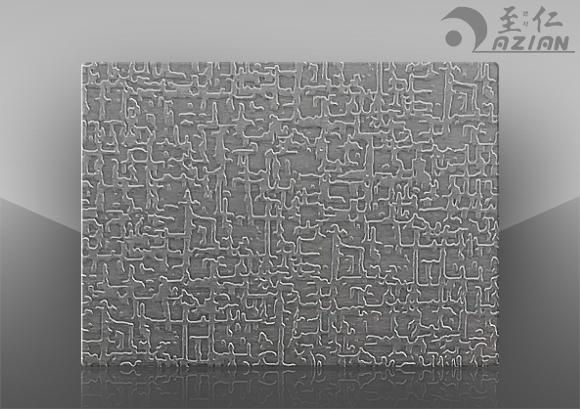 AF02氧化铝板